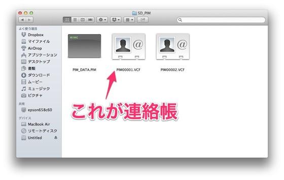 Docomo to iphone 20130120 5