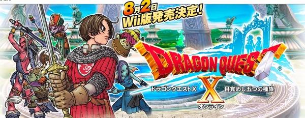 Doragon quest x201206182137