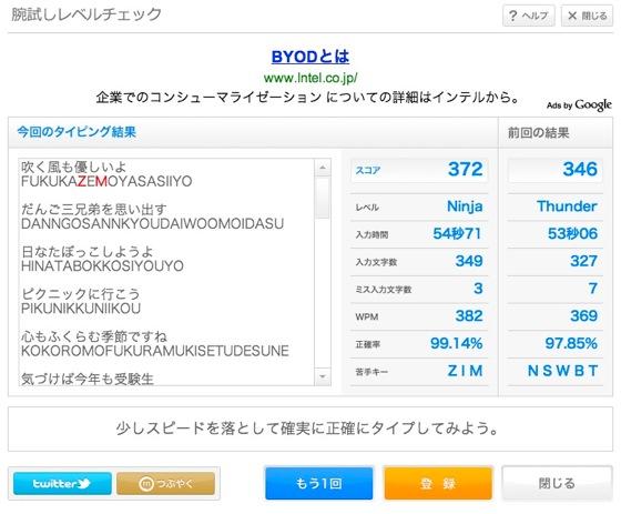 E typing 20130406 1