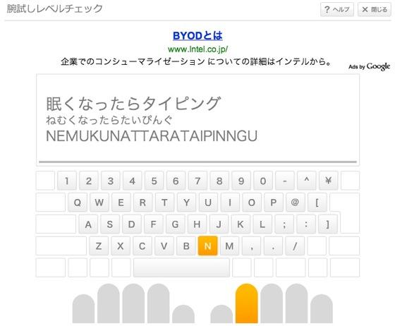 E typing 20130406 2