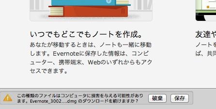 Evernote5formacbeta 20121103 04
