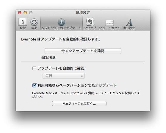 Evernote5formacbeta 20121103 07