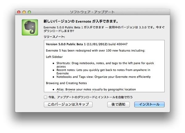 Evernote5formacbeta 20121103 08