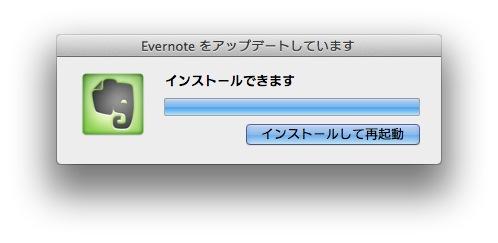 Evernote5formacbeta 20121103 09