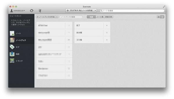 Evernote5formacbeta 20121103 12