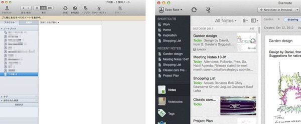 Evernote 5 for mac 20121027