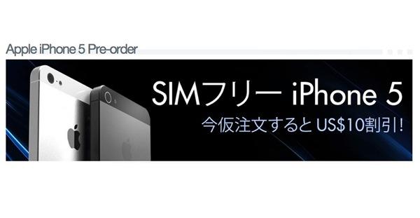 Expansysjp iphone5 201120913