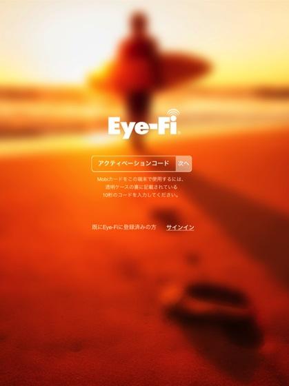 Eyefi mobi 20140117 05