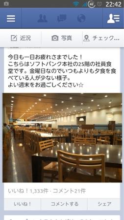 Facebook mobile app 20121116 0
