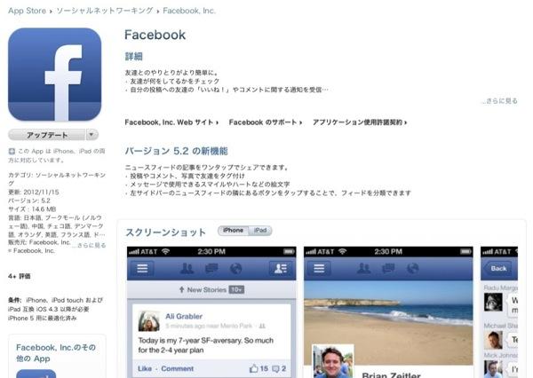 Facebook mobile app 20121116 1