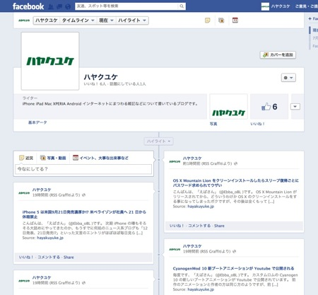 Facebook rss 20120823 1