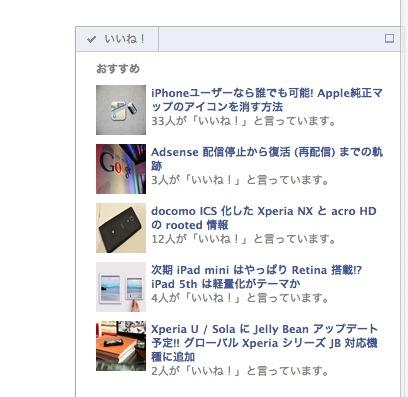Fb rec bar 20121219