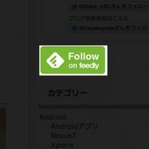 feedly_button_20130702_0.jpg