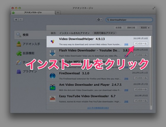 Firefox downloadhelper 20130125 02
