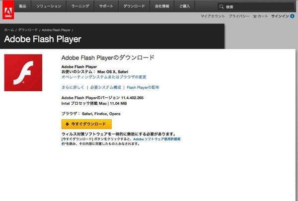 Flashplayer uninstall 20120927 09