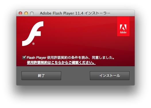 Flashplayer uninstall 20120927 10