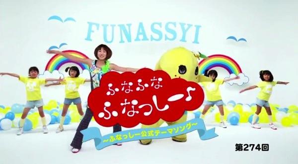 Funassy 20131107 2