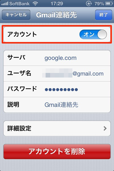 Gmail carddav 20120928 13