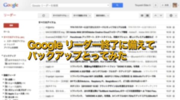 Goggle reader backup 20130507