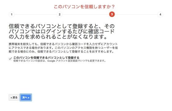 Google account 2012 12 26 19 07 10