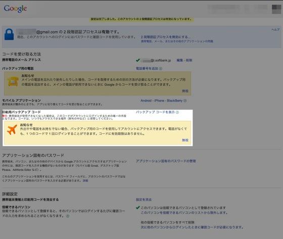 Google account 2012 12 26 19 15 21