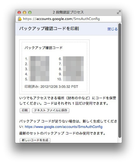 Google account 2012 12 26 20 08 08