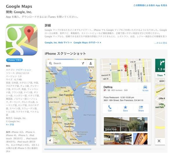 Google maps20121213