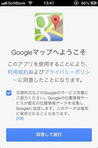 Google maps 20121213 06