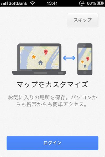 Google maps 20121213 07