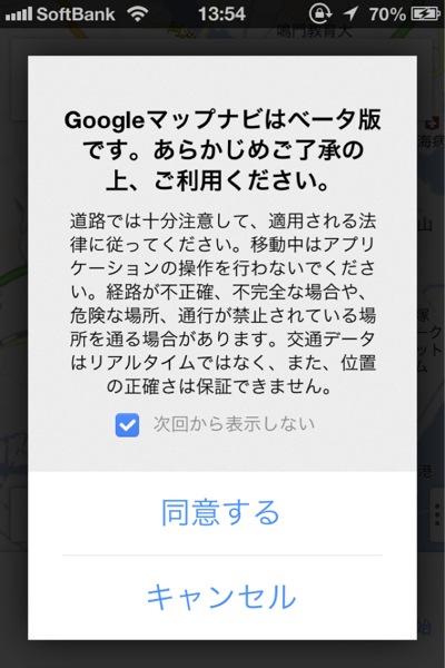 Google maps 20121213 08