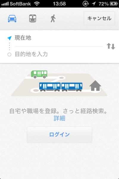 Google maps 20121213 13