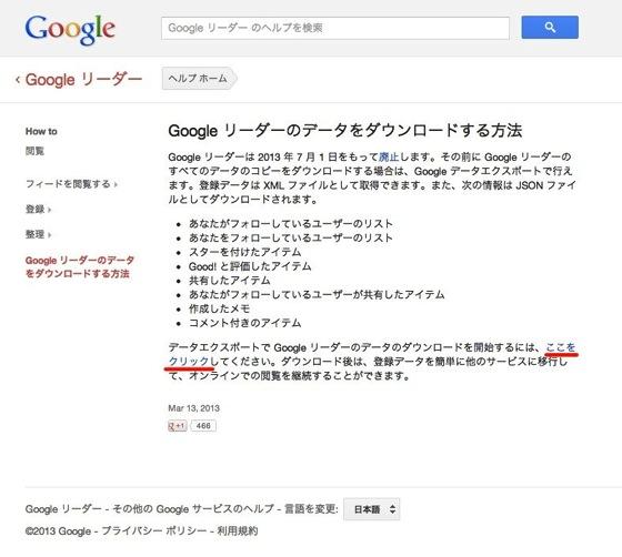 Google reader backup 20130507 2013 05 07 15 38 49