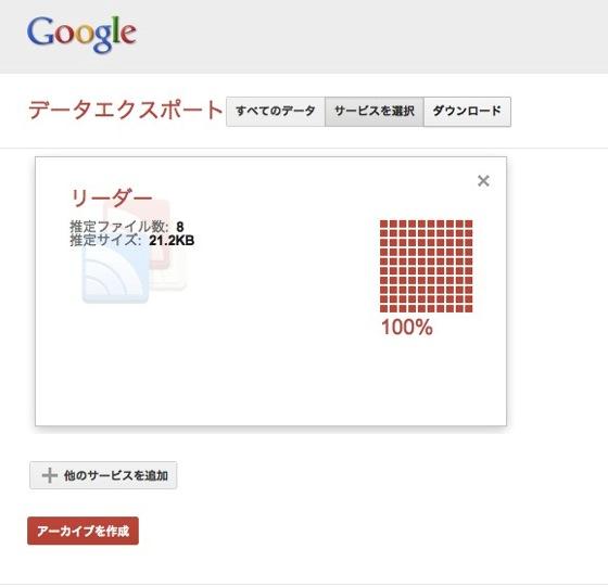 Google reader backup 20130507 2013 05 07 15 39 53