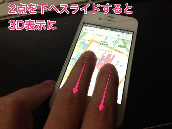 Googlemap finger 20121215 24001