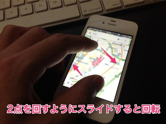 Googlemap finger 20121215 25001