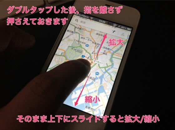 Googlemap finger 20121215 26001
