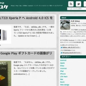 hayakuyuke_20120818.jpg