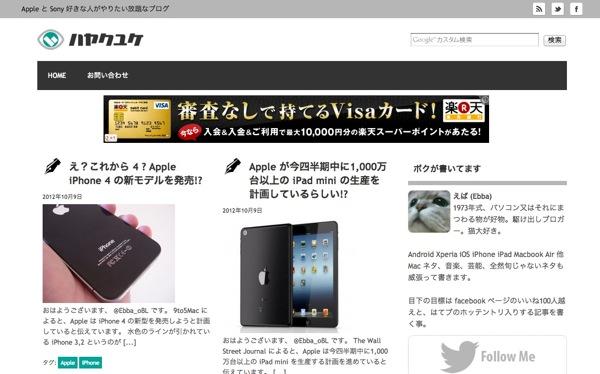 Hayakuyuke 20121010 7