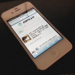 hayakuyuke_mobile_theme20121014.JPG