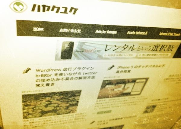 Hayakuyuke theme20121112