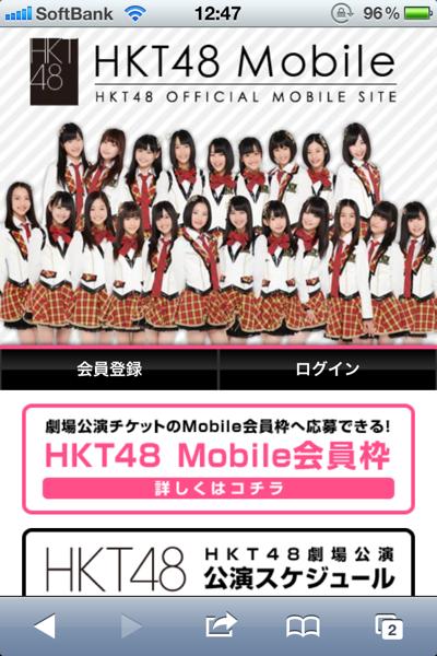 Hkt48 IMG 0051