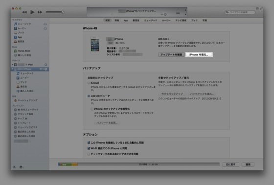 IPhone4s battery 20130108 2013 01 06 0 27 55