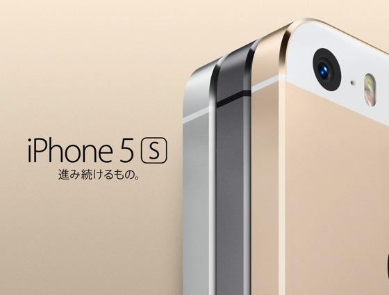 IPhone 5C 5S 20130910 0