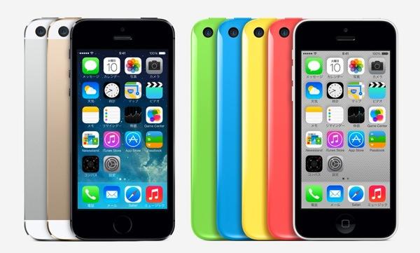 IPhone 5C 5S 20130910 1