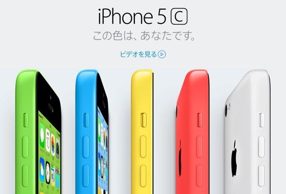 IPhone 5C 5S 20130910 2