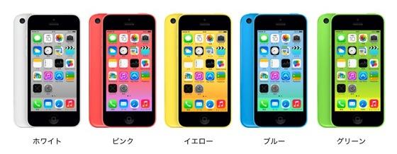 IPhone 5C 5S 20130910 3