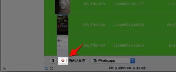 IPhone image del bat 20150111 2 2