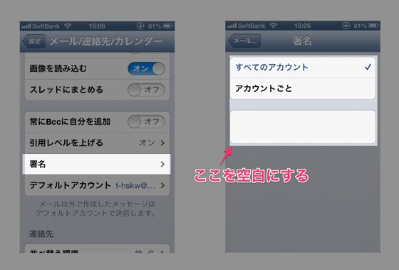 IPhone setting 20130108 20 mail