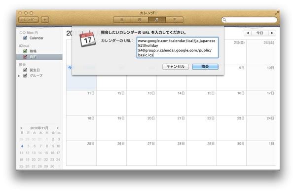 Ical japanese 20121104 3