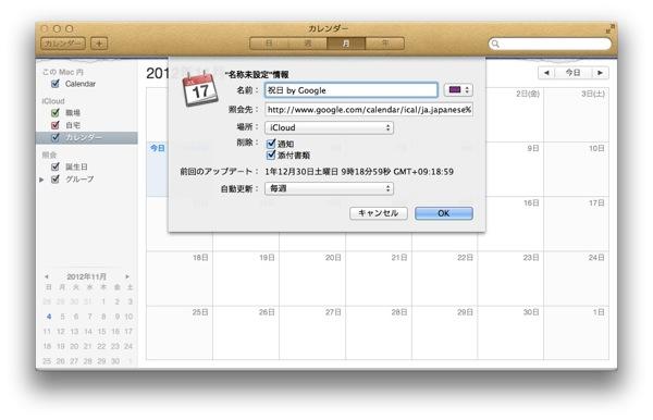Ical japanese 20121104 5
